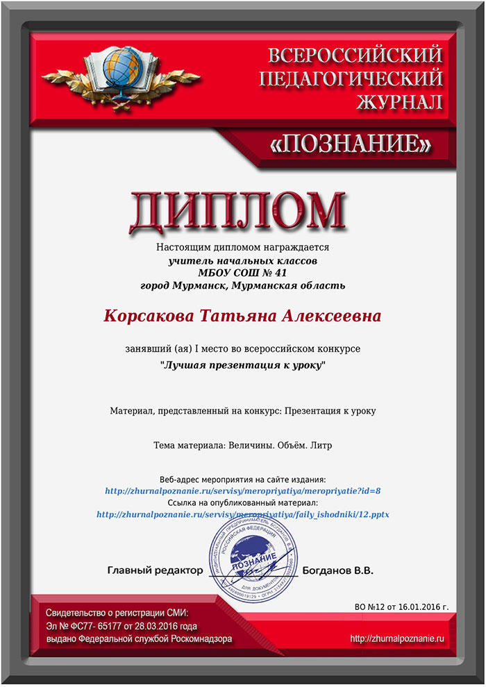 Познание Педагогический журнал Образец диплома диплом